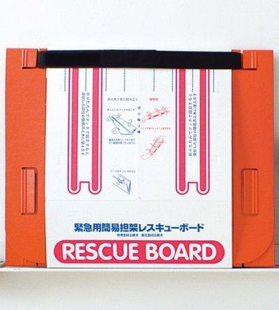 画像2: 緊急用簡易担架 レスキューボード