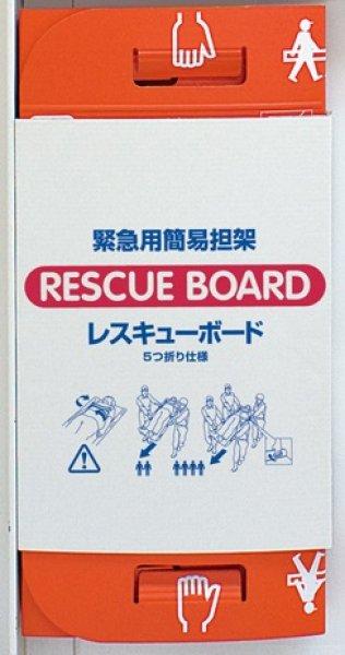 画像1: 緊急用簡易担架 レスキューボード 5つ折 (1)